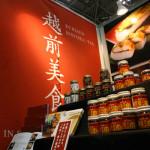 グルメ&ダイニングスタイルショー春2011 越前美食通/展示会ブース