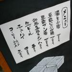 豆冨茶屋 林/メニューPOP